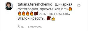 Гола українська телезірка вразила відвертим фото