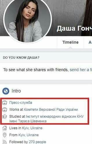 """Фейковая страница """"Даши Гончаровой"""""""