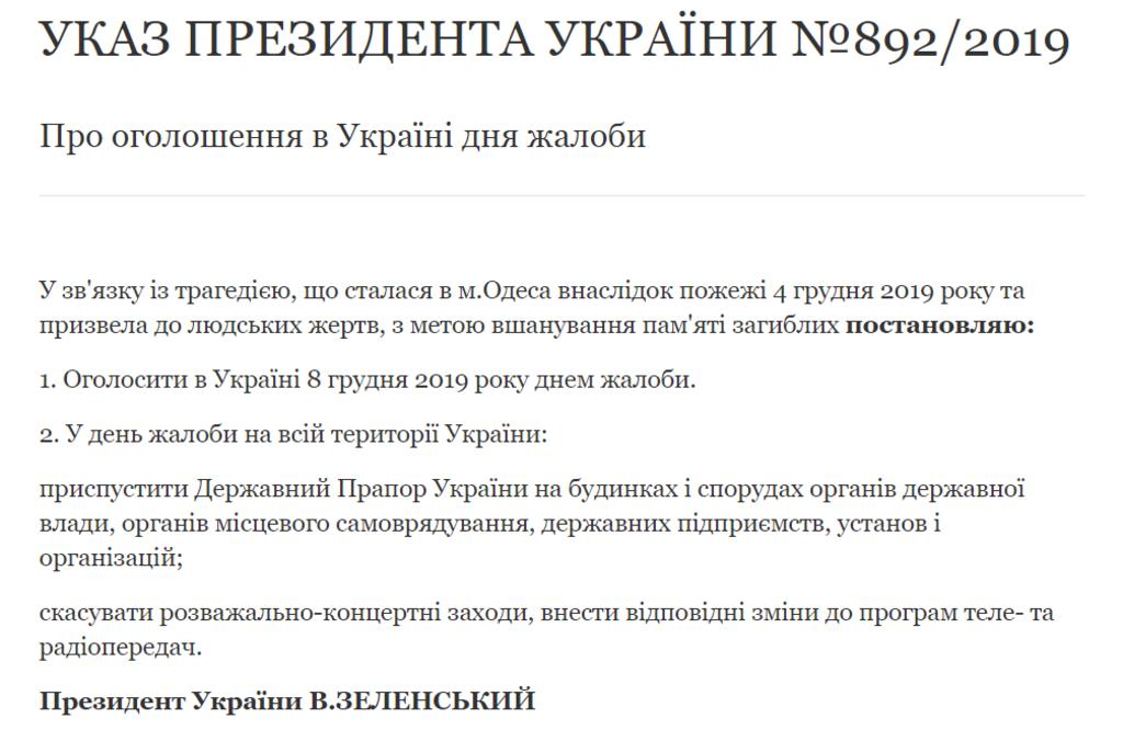 В Україні оголошено жалобу: термінове звернення Зеленського