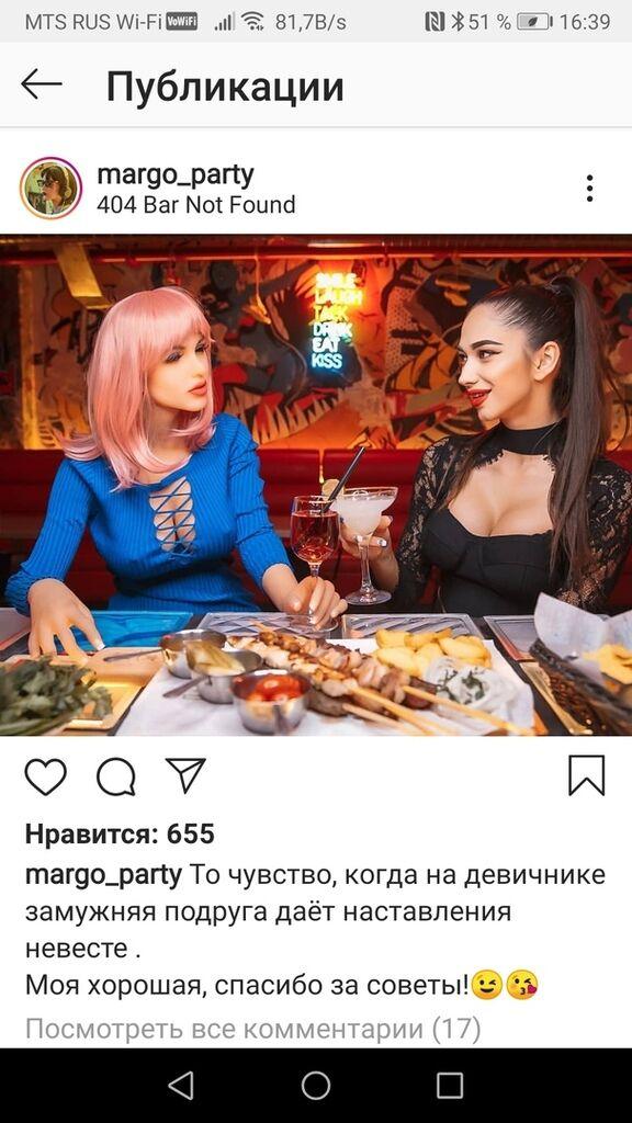 """""""Подруга"""" Юрия Толочко"""