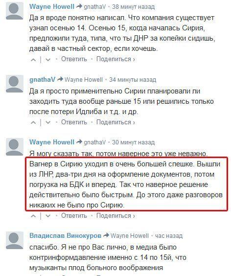 """В """"ЧВК Вагнера"""" признались в оккупации Донбасса"""