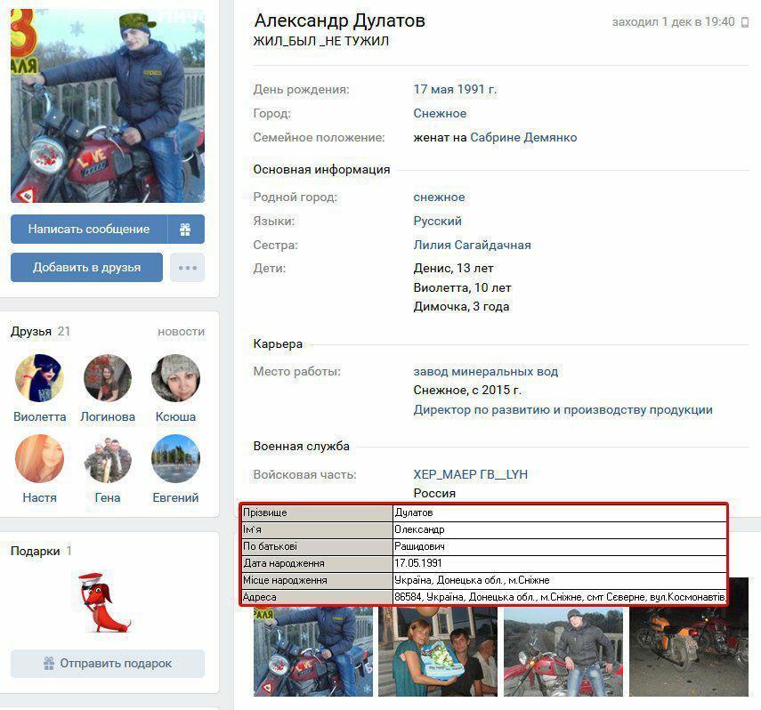 "На Донбассе уничтожен террорист ""ДНР"" Александр Дулатов"