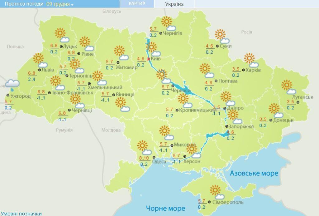 Морози відступили: синоптики дали точний прогноз погоди в Україні