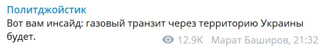Транзит буде? Росіяни заявили, що Зеленський домовився з Путіним щодо газу