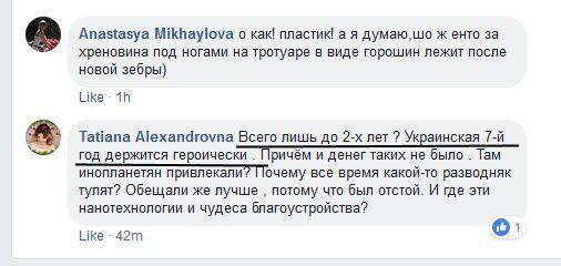 """У Криму обурилися дорожнім """"нано-салатом з кукурудзи"""""""