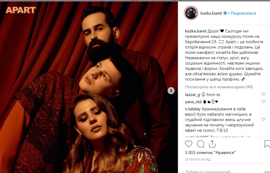 KAZKA официально представила песню для Евровидения