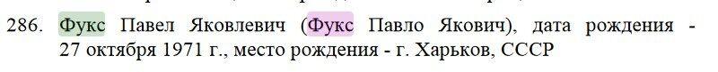 Павел Фукс в санкционном списке России — ширма для отвода глаз: зачем вводить санкции против украинского гражданина Фукса, если можно возбудить уголовное дело против гражданина РФ Фукса? На языке спецслужб этот прием называется