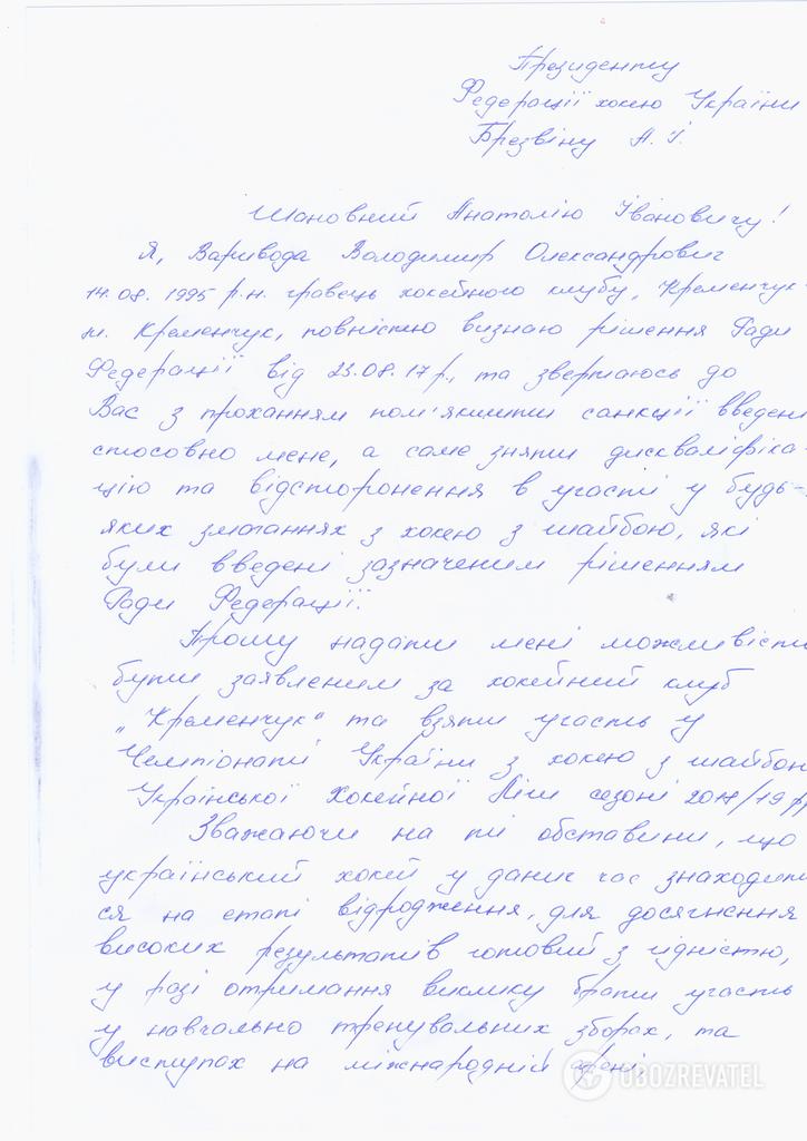 """Українські хокеїсти """"злили"""" матч ЧС: у справі несподіваний поворот"""
