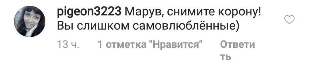 ''Это дно'': украинцы разгромили выступление Maruv в Нацотборе Евровидения-2019