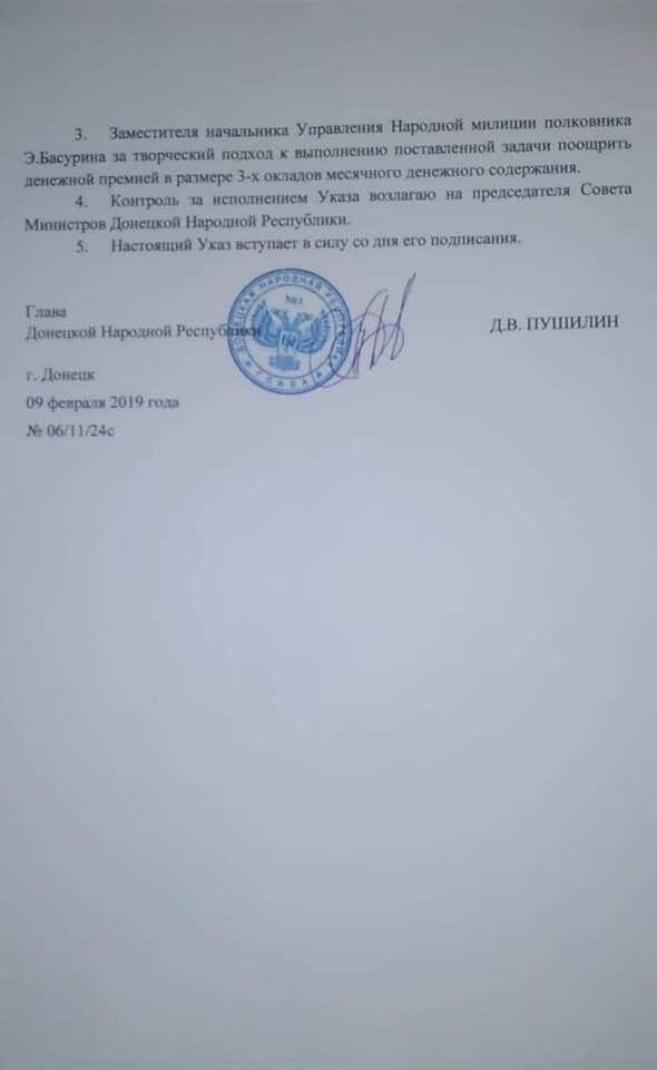 Всплыл указ главаря ''ДНР'' по выборам в Украине