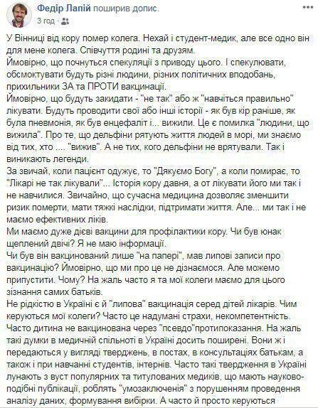 Кір масово ''косить'' українців: помер 18-річний студент-медик