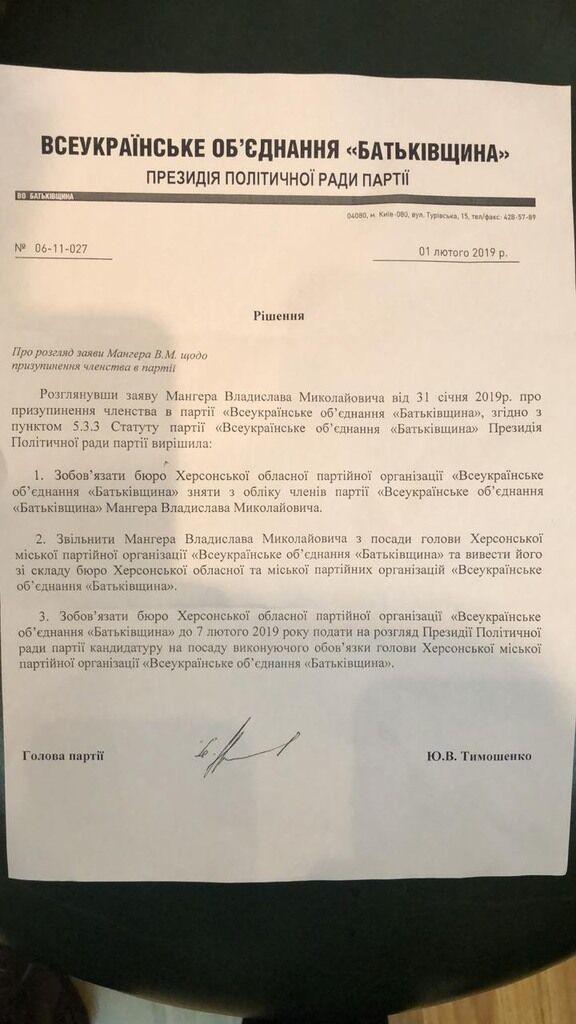 "Решение ""Батьківщини"""