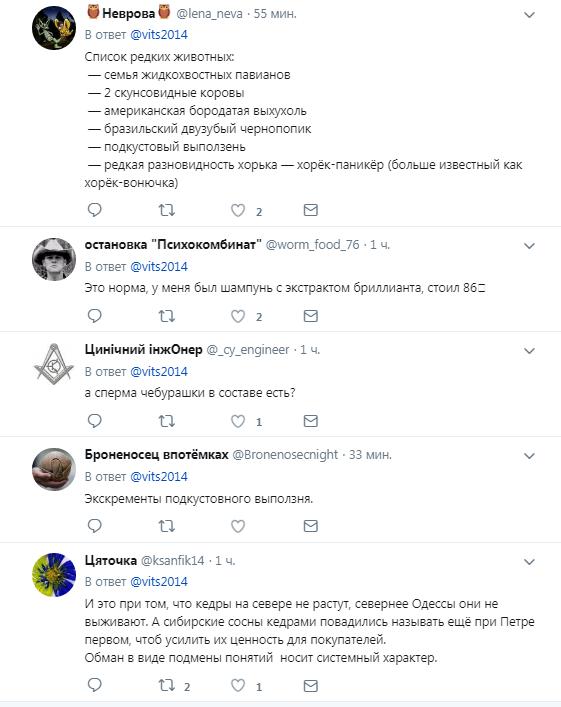 У РФ випустили бальзам із казкових рослин