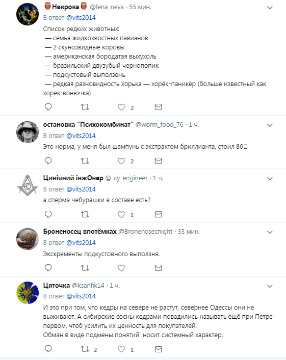 ''Со спермой Чебурашки'': в России выпустили бальзам из несуществующих растений