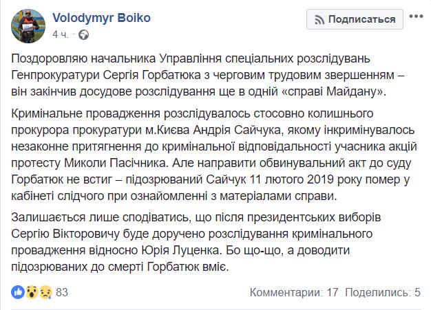 В ГПУ умер экс-прокурор, подозреваемый по делу Майдана