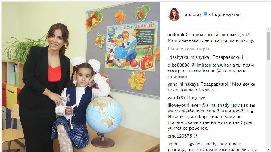 Школу доньки Лорак в РФ накрила страшна хвороба