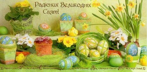 Вітаємо усіх учасників нашого клубу із світлим Святом Великодня! Христос Воскрес!