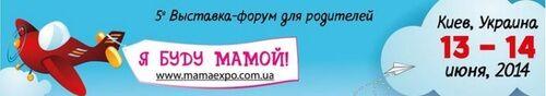 Приглашаем на пятую выставку – форум для родителей «Я буду Мамой!»