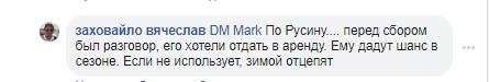 """""""Динамо"""" хотіло позбутися кращого бомбардира"""