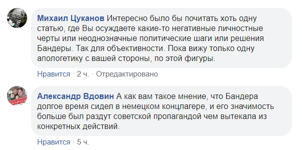 Вятрович ярко отреагировал на выпады против Бандеры