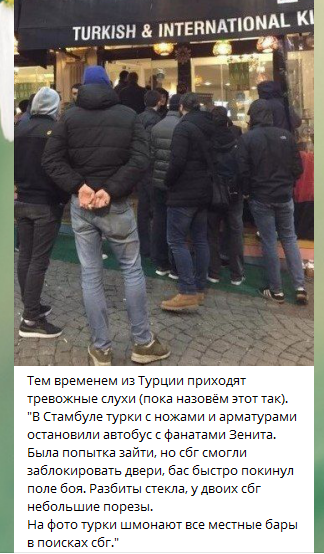 """Російських уболівальників """"зустріли"""" в Туреччині"""