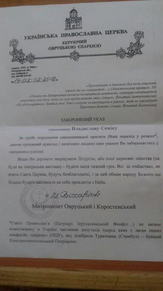 ''Покайтеся або вам допоможуть!'' На Житомирщині розгорівся церковний скандал