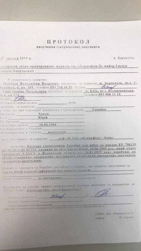 В Борисполе задержали скандального священника РПЦ