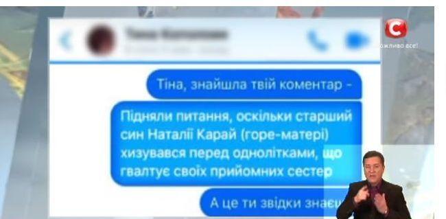 Насилуют приемных детей: скандал вокруг семьи на Закарпатье
