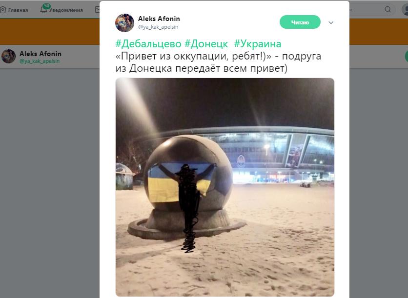 "Перед ""Донбас Ареною"" розгорнули прапор України"