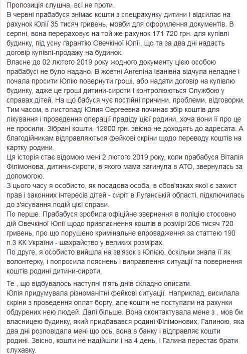 В Україні спалахнув скандал навколо волонтера