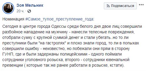 """В Одесі здійснили """"найтупіший злочин року"""""""
