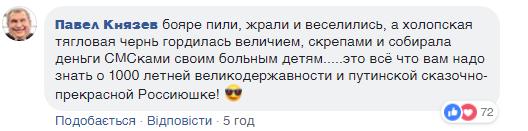 ''Обобрали народ и гуляют!'' Чиновники России оскандалились пьянкой в самолете