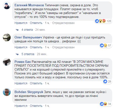 У Києві розгорівся скандал з відомим супермаркетом