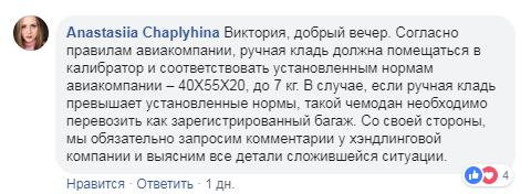 ''Зина, не пускай эту!'' Киевлянка пожаловалась на ''беспредел'' МАУ и вонючий самолет. Фотофакт