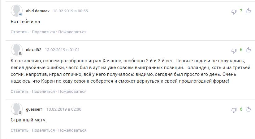 Найкращий тенісист Росії зганьбився на турнірі