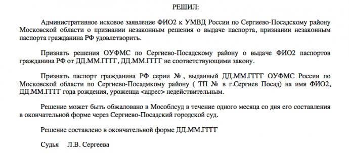 Российский паспорт Труханова: в деле — неожиданный поворот