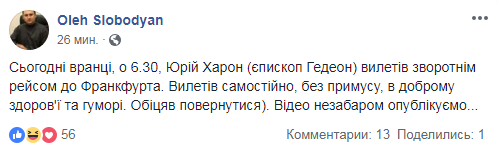 Скандального священника РПЦ выгнали из Украины