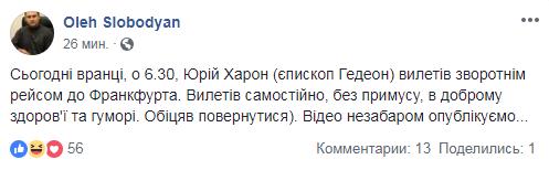 В Борисполе задержали скандального священника РПЦ: подробности