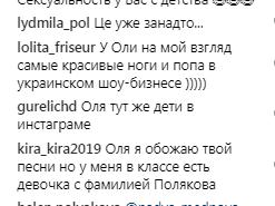 Полякова викликала суперечки в мережі інтимним фото