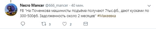 Дают по 100 грн: Ñтали извеÑтны зарплаты на шахтах