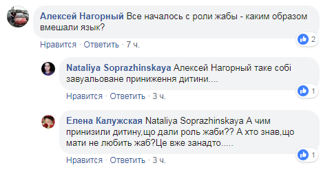 ''Это все из-за жабы!'' В Киеве девочку выживают из садика из-за украинского языка, сеть возмущена