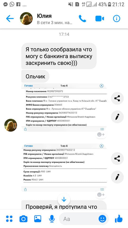 В Украине разоблачили аферистку-''волонтера''