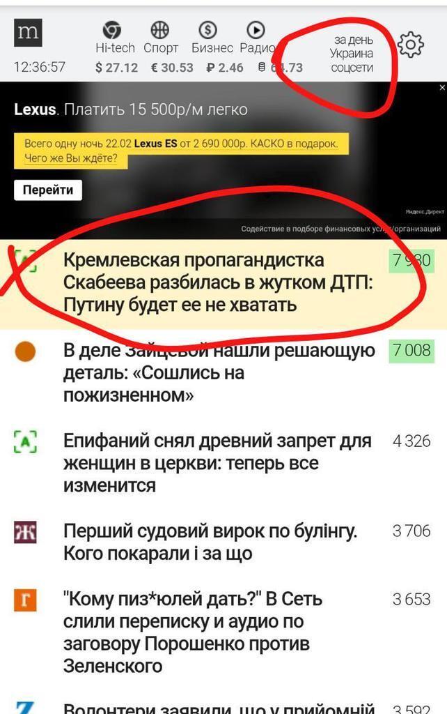 Скабеева заявила, что может стать президентом Украины