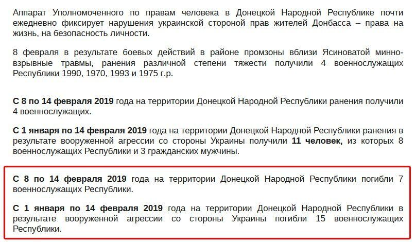 Терористи ''ДНР'' повідомили про великі втрати на Донбасі