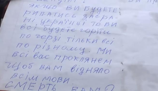 """""""Заср*нные украинцы!"""" Под Тернополем разгорелся скандал вокруг ПЦУ"""