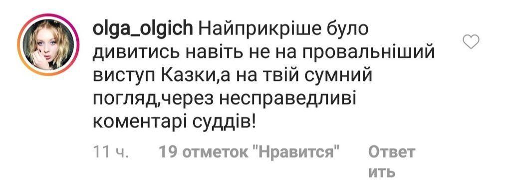 Мережу розлютило рішення по Khayat в Нацвідборі на Євробачення