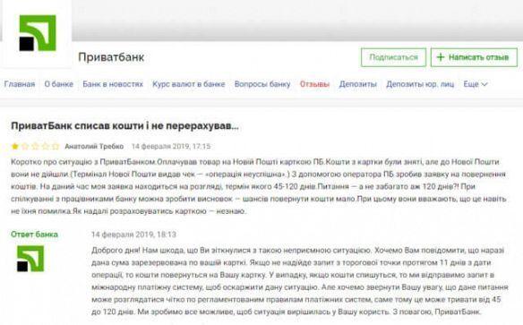 Скандал с ПриватБанком из-за пропажи денег: ответ