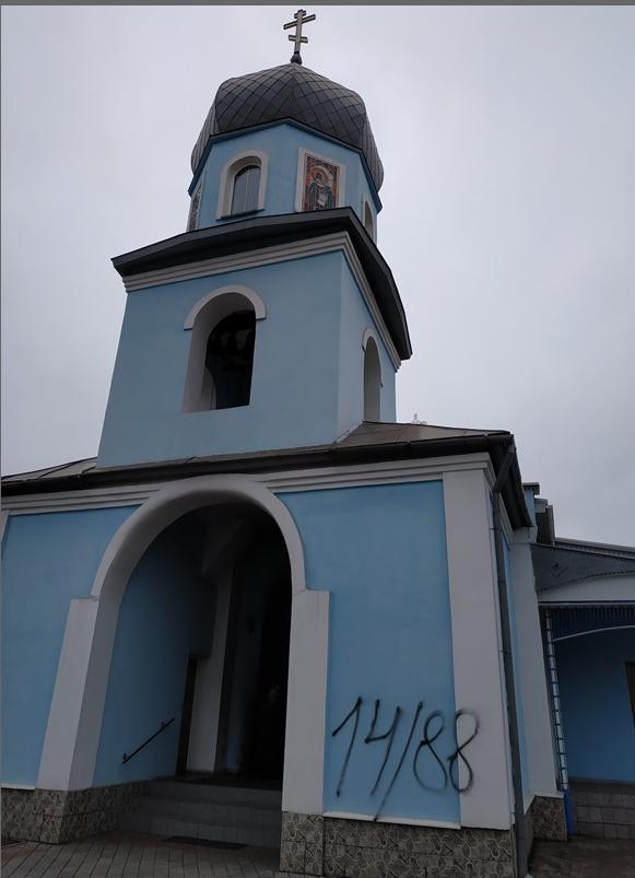 У Кривому Розі напали на храм РПЦ: фотофакт