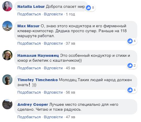 Вчинок кондуктора київського автобуса захопив українців