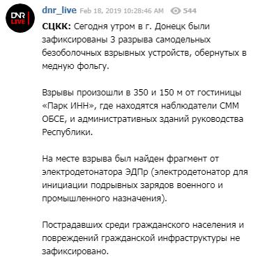 В центре Донецка прогремели три мощных взрыва: все подробности